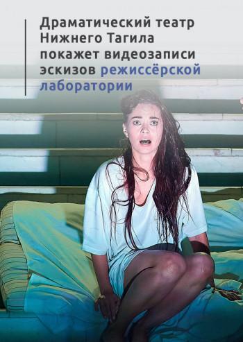 Драматический театр Нижнего Тагила покажет видеозаписи эскизов режиссёрской лаборатории