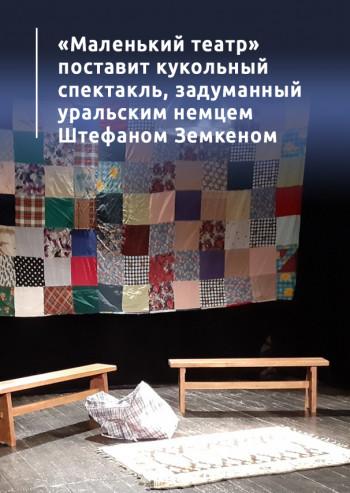 «Маленький театр» поставит кукольный спектакль, задуманный уральским немцем Штефаном Земкеном