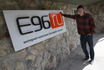 В Екатеринбурге суд разрешил основателю обанкротившегося интернет-магазина E96 не платить по долгам