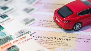 В России вступил в силу закон об изменениях в тарифах ОСАГО