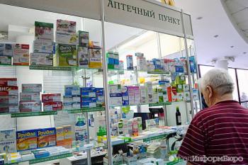 Росздравнадзор запретил продажу нескольких серий лекарств «Уралбиофарма»