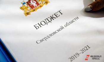 Бюджет Свердловской области потерял 15,3 млрд рублей из-за коронавируса
