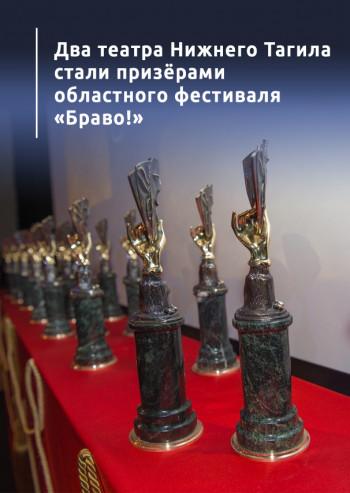 Два театра Нижнего Тагила стали призёрами областного фестиваля «Браво!»