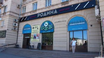 Кинотеатры «Родина» и «Россия» в Нижнем Тагиле перешли под управление федеральной сети «Премьер зал»