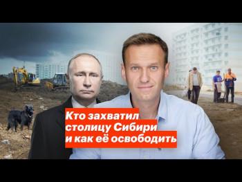 Команда Навального выпустила расследование по итогам поездки в Сибирь, закончившейся отравлением политика