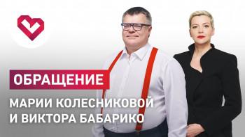 Мария Колесникова и члены штаба Виктора Бабарико объявили о создании партии