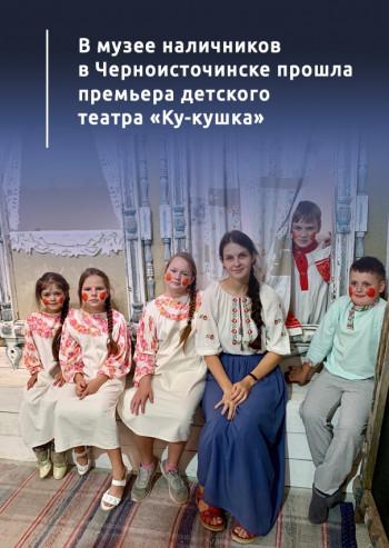 «Дети поймали азарт». В музее наличников в Черноисточинске прошла премьера детского театра «Ку-кушка»