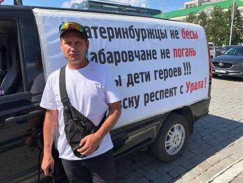 «Хабаровчане — не погань». Житель Екатеринбурга заплатит штраф за плакат на машине
