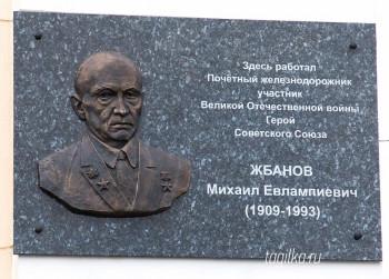 На фасаде вокзала Нижнего Тагила появилась мемориальная доска в честь Героя Советского Союза Михаила Жбанова