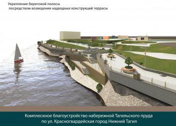 Проект по реализации второй очереди «Тагильской лагуны» в Нижнем Тагиле отправили на госэкпертизу