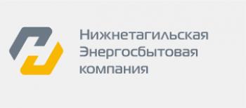 «Нижнетагильская Энергосбытовая компания» объявляет о начале акции «Переходи в онлайн!»