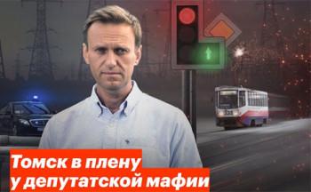 ФБК выпустил вторую часть расследования по итогам поездки Алексея Навального в Сибирь