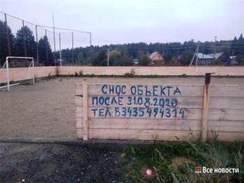 Прокуратура требует снести футбольную площадку в посёлке под Нижним Тагилом, которую на свои деньги построили местные жители