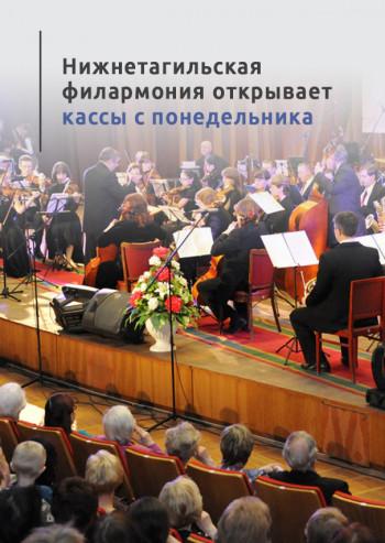 Нижнетагильская филармония открывает кассы с понедельника