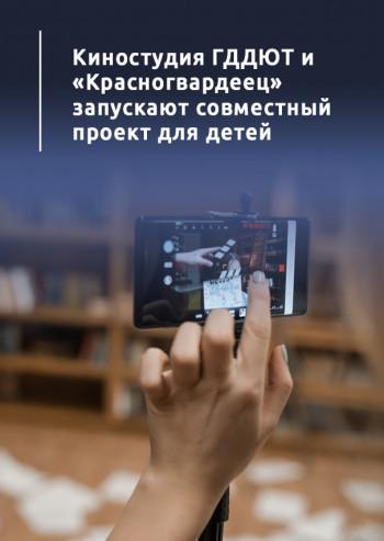 Киностудия ГДДЮТ и кинотеатр «Красногвардеец» запускают совместный проект для детей