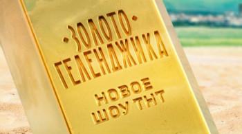Жителям Нижнего Тагила предлагают найти золотой клад от ТНТ