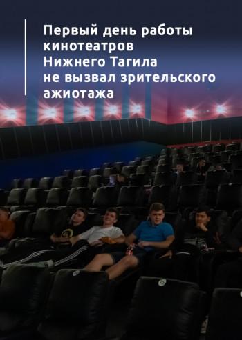 Первый день работы кинотеатров Нижнего Тагила не вызвал зрительского ажиотажа