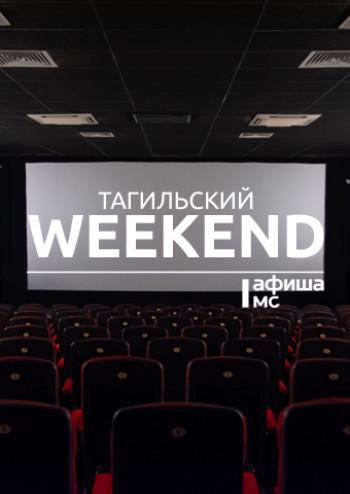 Тагильский weekend топ-11: кинофантастика, сказка о птице счастья и фестиваль уличного спорта