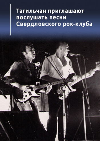 Тагильчан приглашают послушать песни Свердловского рок-клуба