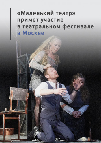 «Маленький театр» примет участие в театральном фестивале в Москве