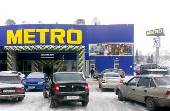 В Нижнем Тагиле закрывается единственный гипермаркет Metro