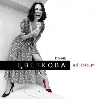 Актриса драматического театра Ирина Цветкова выпустила сольный альбом