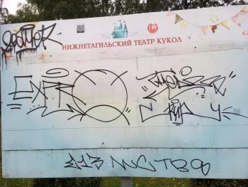 «Это оскорбление всего коллектива». В Нижнем Тагиле райтеры разрисовали информационный стенд театра кукол