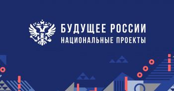 Минфин урежет нацпроекты по демографии, экологии и строительству дорог ради экономии 600 млрд рублей