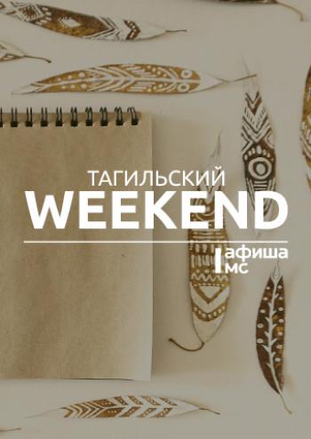 Тагильский weekend топ-12: свердловский рок, Маленький принц и народный фестиваль