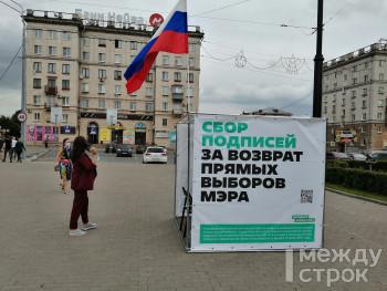 ВЕкатеринбурге активисты подали заявку опроведении референдума повыборам мэра