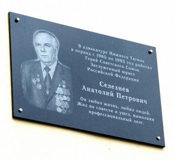 В Нижнем Тагиле появилась памятная доска в честь Героя Советского Союза Анатолия Селезнёва