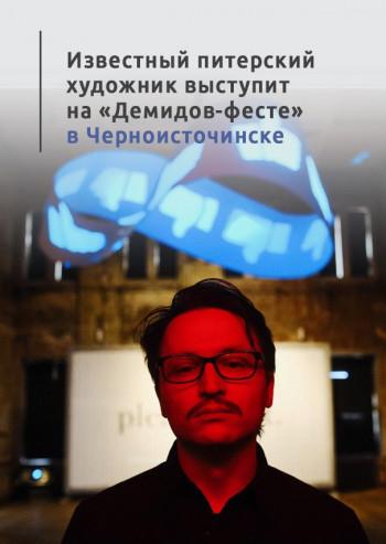 Известный питерский художник выступит на «Демидов-фесте» в Черноисточинске