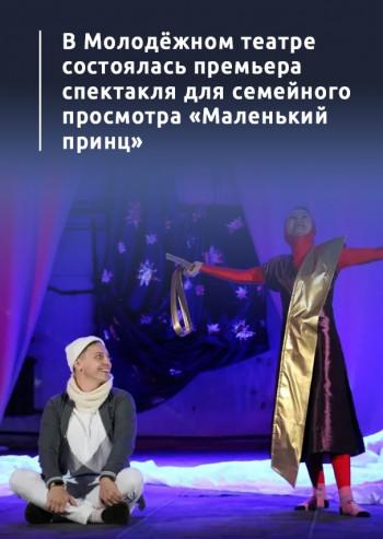 «Не обрывайте своим детям крылья». В Молодёжном театре состоялась премьера спектакля для семейного просмотра «Маленький принц»