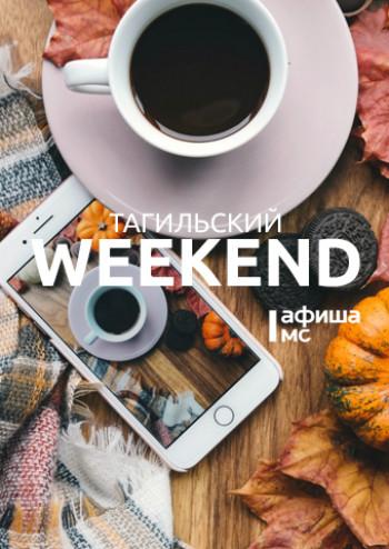 Тагильский weekend топ-11: отдыхаем на заводе, катаемся на воздушном шаре и отправляемся в путешествие по морям