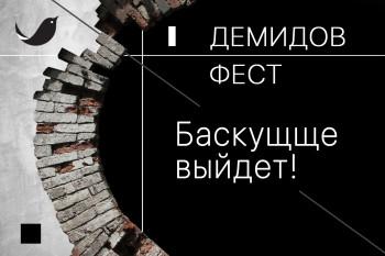 Баскущще выйдет! В режиме онлайн следим за главным событием этой осени — «Демидов-фестом» в Черноисточинске