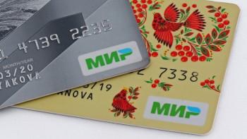 С 1 октября россияне смогут получать пенсионные выплаты и детские пособия только на карту «Мир»