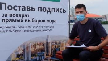 Заксобрание рассмотрит законопроект опрямых выборах мэров в городах Свердловской области