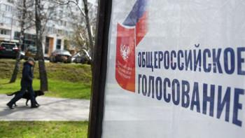 ЦИК озвучил стоимость проведения голосования по Конституции