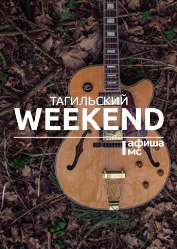 Тагильский weekend топ-11: «Утиная охота», Вадим Самойлов и закрытие мотосезона