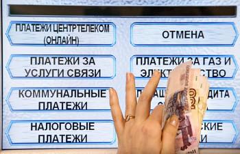 С 2021 года россиян могут освободить от комиссии при оплате услуг ЖКХ