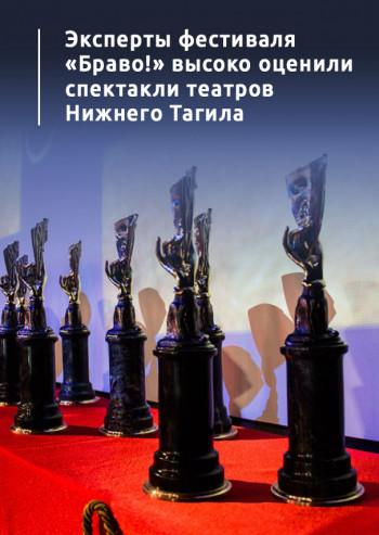 Эксперты фестиваля «Браво!» высоко оценили спектакли театров Нижнего Тагила