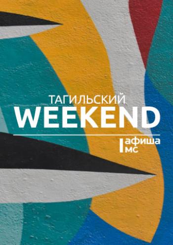 Тагильский weekend топ-10: загадка Моны Лизы, встреча с Тагильской Мадонной и фолк-концерт