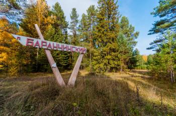 Жители Нижнего Тагила и посёлка Баранчинский требуют не допустить строительства обогатительной фабрики УГМК
