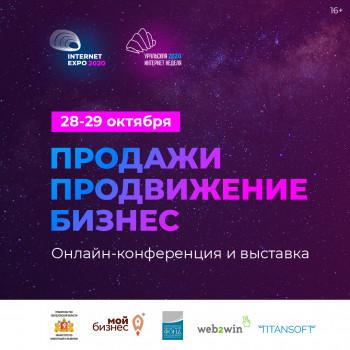 Бесплатная онлайн-конференция «Internet Expo: Продажи. Продвижение. Бизнес». 28 и 29 октября