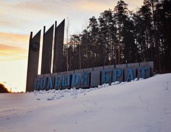 На въезде в Екатеринбург появилась надпись «Большой брат»
