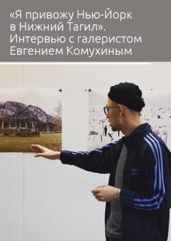 «Я привожу Нью-Йорк в Нижний Тагил». Галерист Евгений Комухин — о современном искусстве, галерее Space Place и желании превратить город в туристическую Мекку