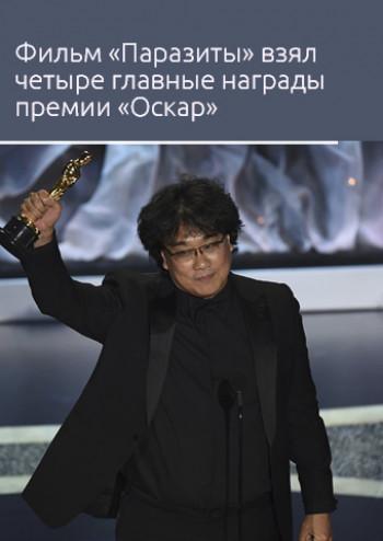 Южнокорейская лента «Паразиты» взяла четыре главные награды премии «Оскар»