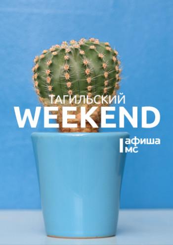 Тагильский weekend топ-14: шутки святого Валентина, танцы Элвиса и «Лыжня России»