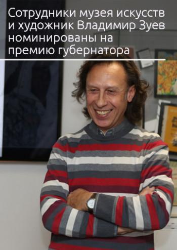 Сотрудники Нижнетагильского музея искусств и художник Владимир Зуев номинированы на премию губернатора