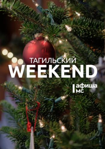 Тагильский weekend топ-10: питерские пейзажи, Москва глазами иностранца и «Орфей» из Нижнего Тагила